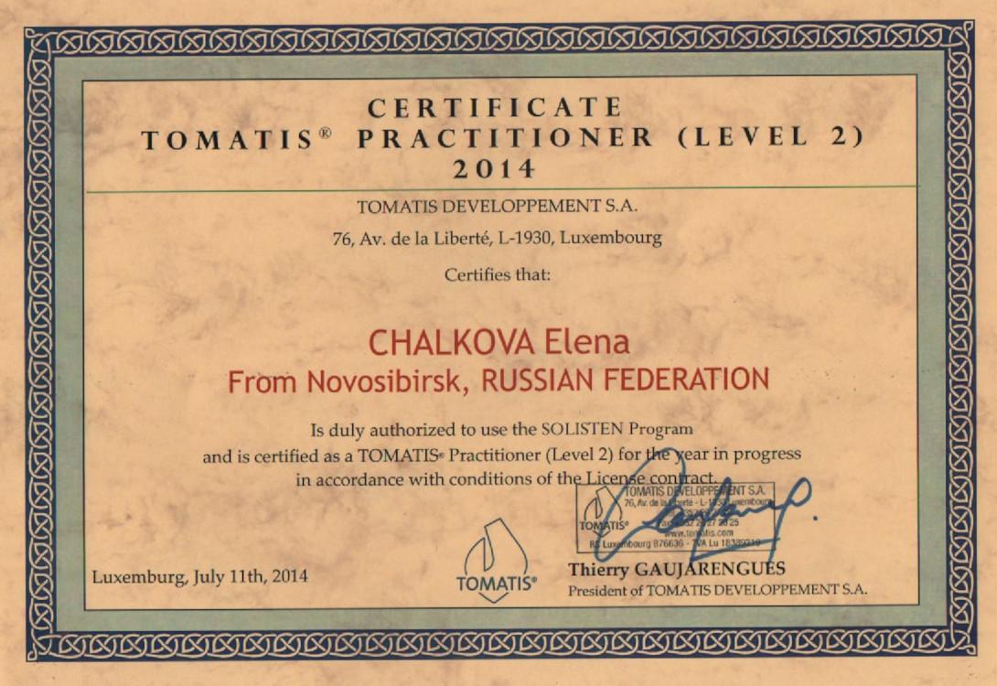 сертификат Томатис